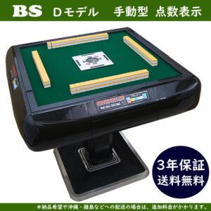 全自動麻雀卓BS Dモデル