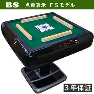 全自動麻雀卓BS点数表示モデル